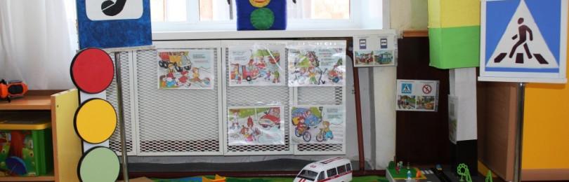 Уроки дорожной безопасности для детей в детском саду