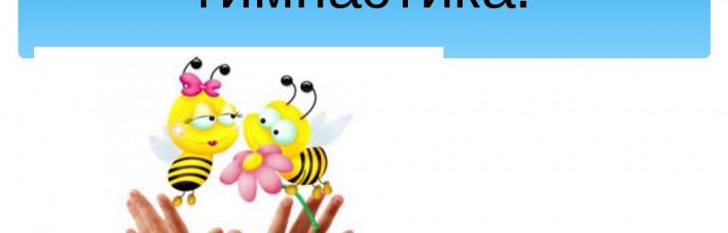 Игры для пальчиковой гимнастики детям 6-7 лет в детском саду