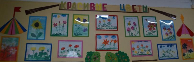 Тема «Красивые цветы» на уроках рисования в средних группах