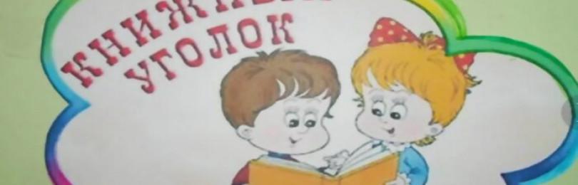 Книжные уголки в детских садах, их оформление по ФГОС