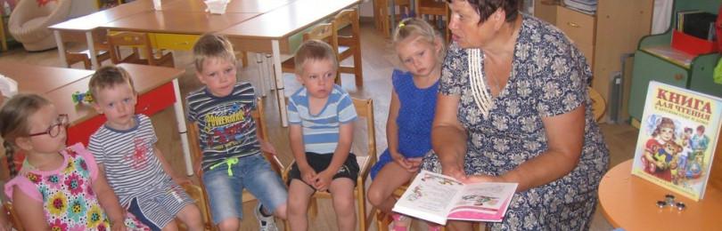 Тема недели «Книжкина неделя»  в старшей и подготовительной группах