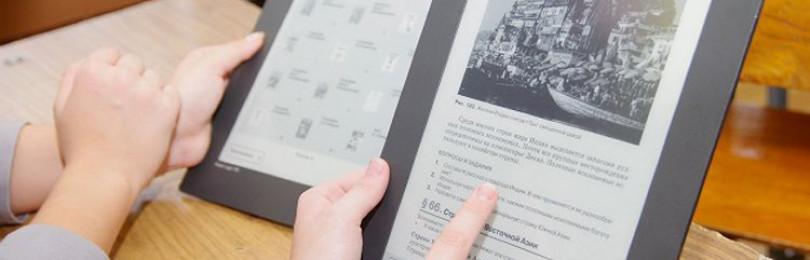 Стоит ли покупать электронную книгу для школьника: аргументы «За»