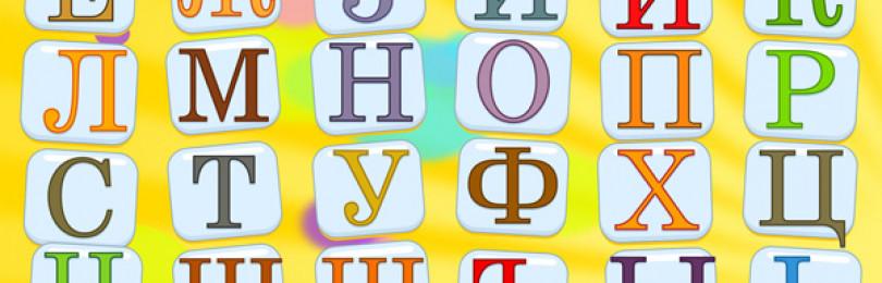 Развивающий игры детям 3-6 лет для изучения алфавита