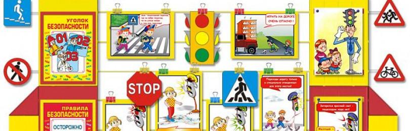 Уголок по основам безопасности жизнедеятельности в детском саду