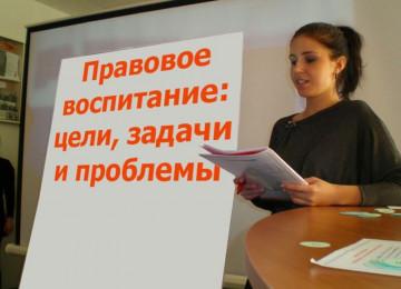 Цели, задачи и проблемы правового воспитания