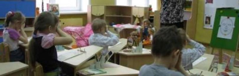 Занятия по зрительной гимнастике детям в ДОУ