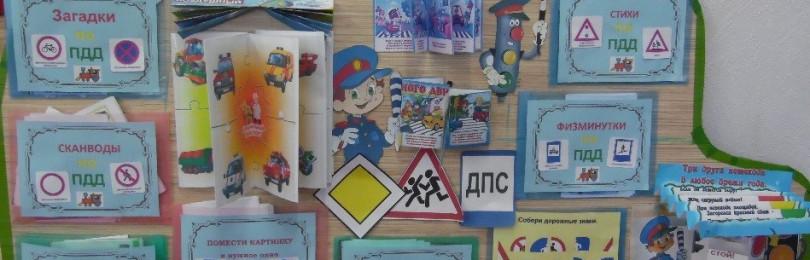 Лэпбуки по ПДД для детских садов своими руками, описание книжки