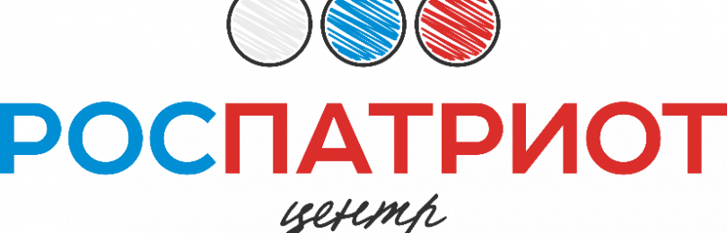 ФГБУ «Роспатриотцентр»
