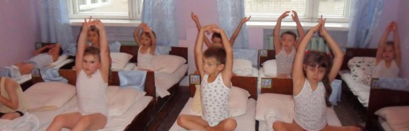 Комплекс пробуждающей от сна гимнастики для средней группы ДОУ