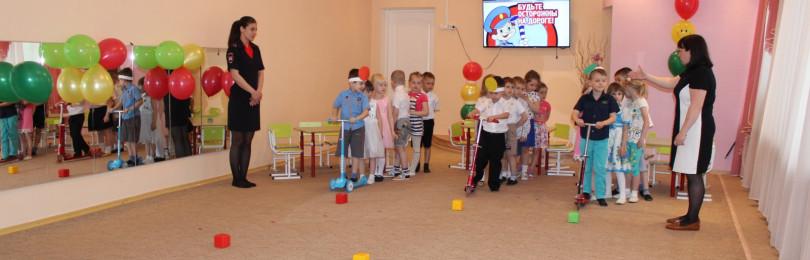Квесты по ПДД для подготовительных групп и детей дошкольного возраста