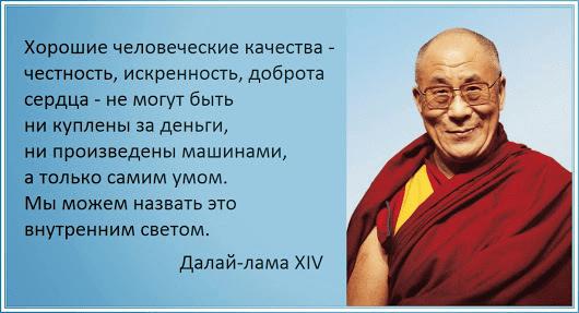 Далай Лама цитата о нравственности