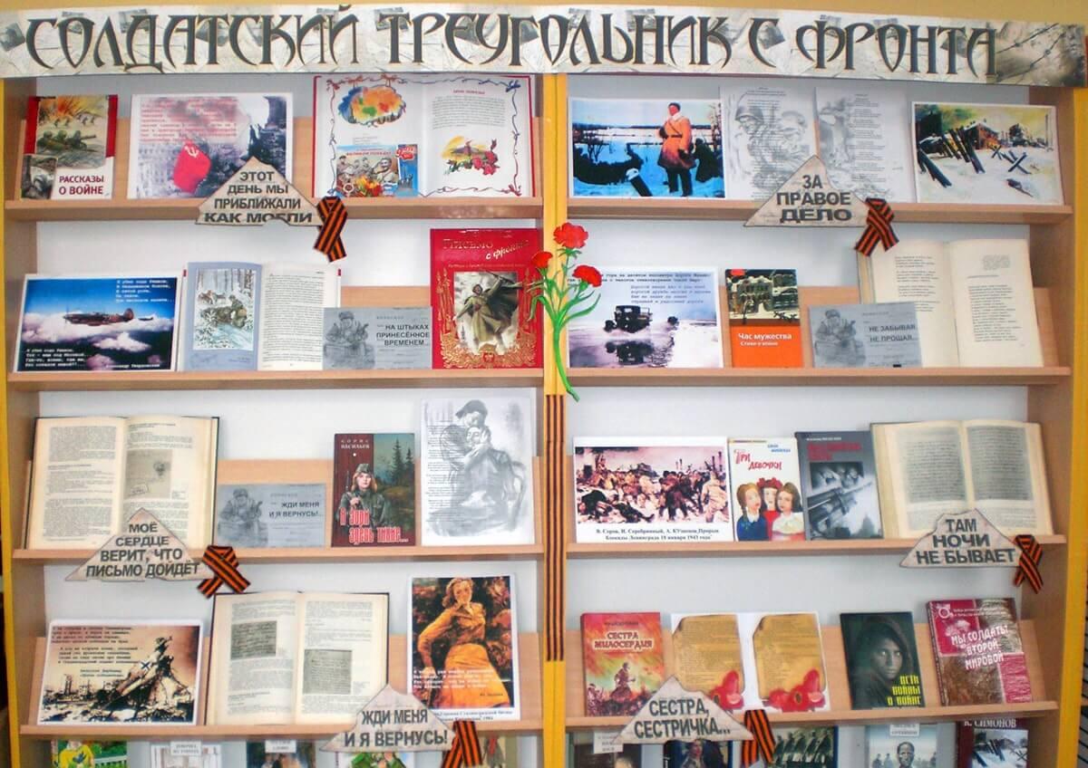 Стенд с книгами ко Дню Великой Победы
