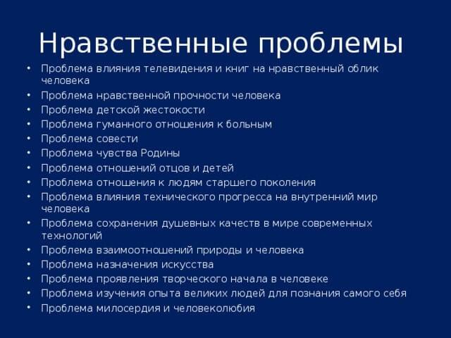 Список нравственных проблем