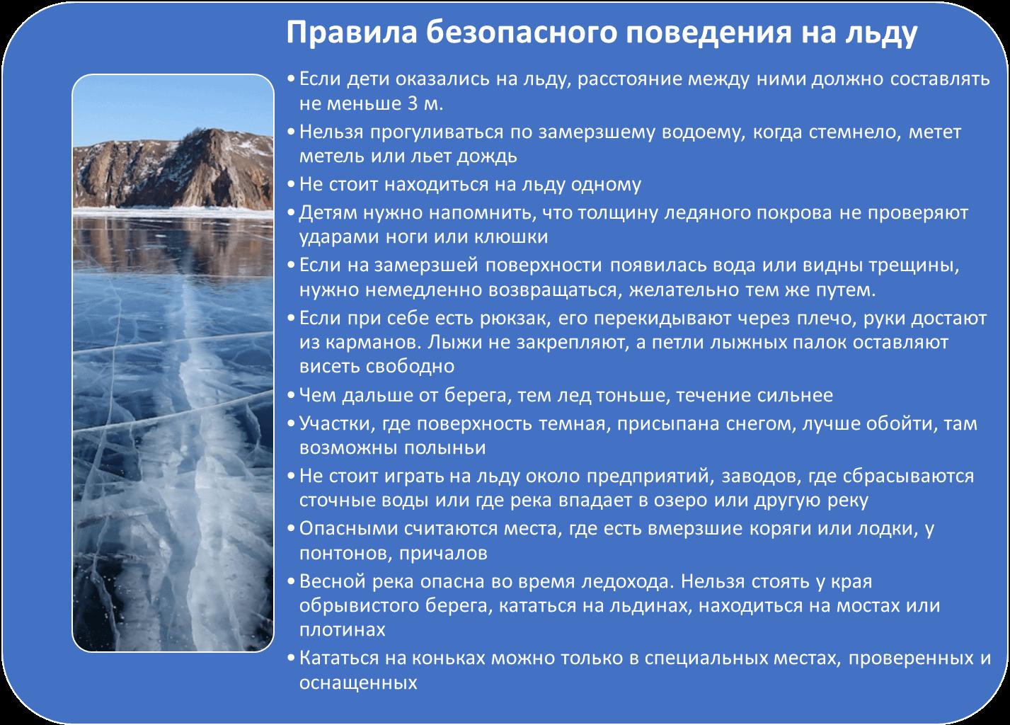 Памятка безопасного поведения детей на льду