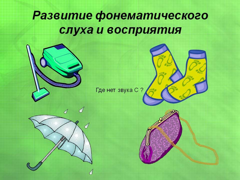 Развитие фомематического восприятия
