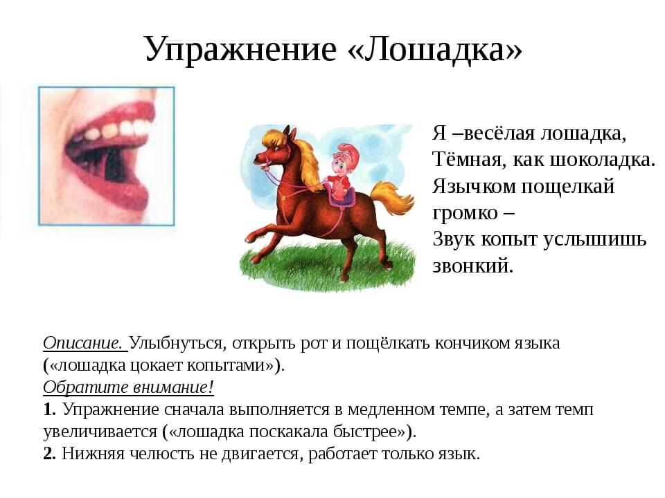 """Упражнение """"Лошадка"""""""