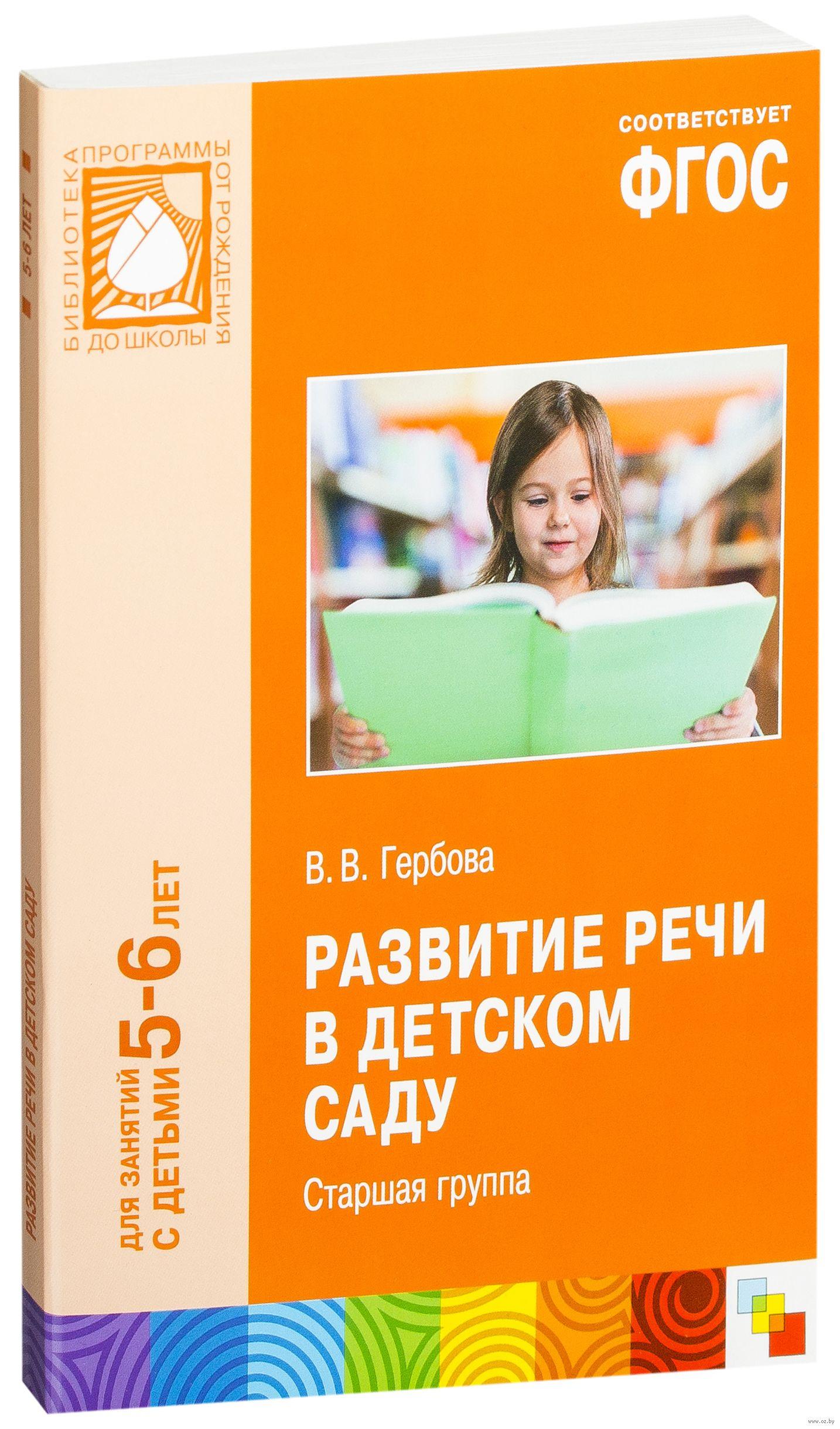 книги по развитию речи в старшей группе по фгос этого получил второе