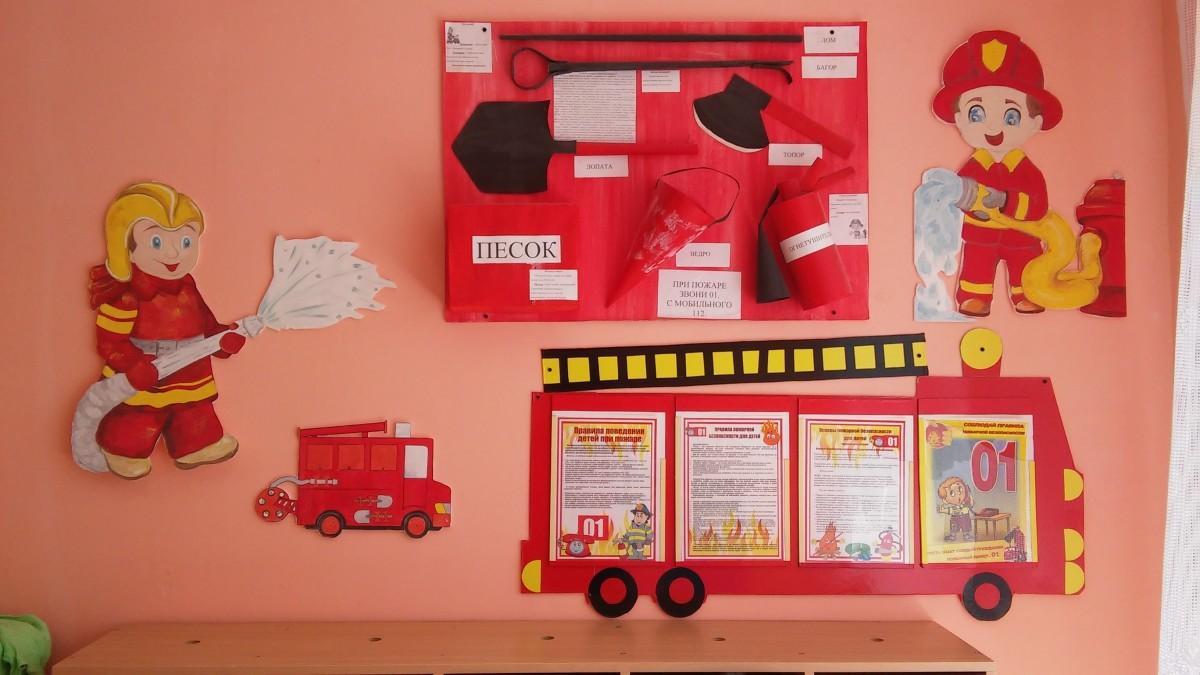петельками, картинка пожарный уголок люстру точечные