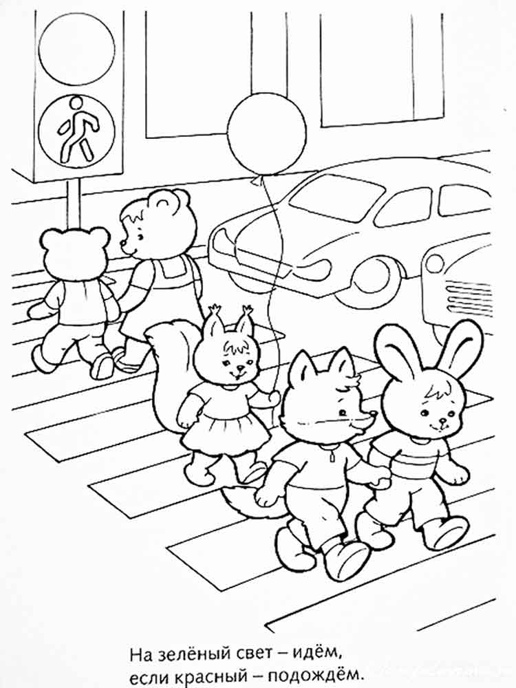 Раскраска по ПДД для детей дошкольного возраста: правила ...