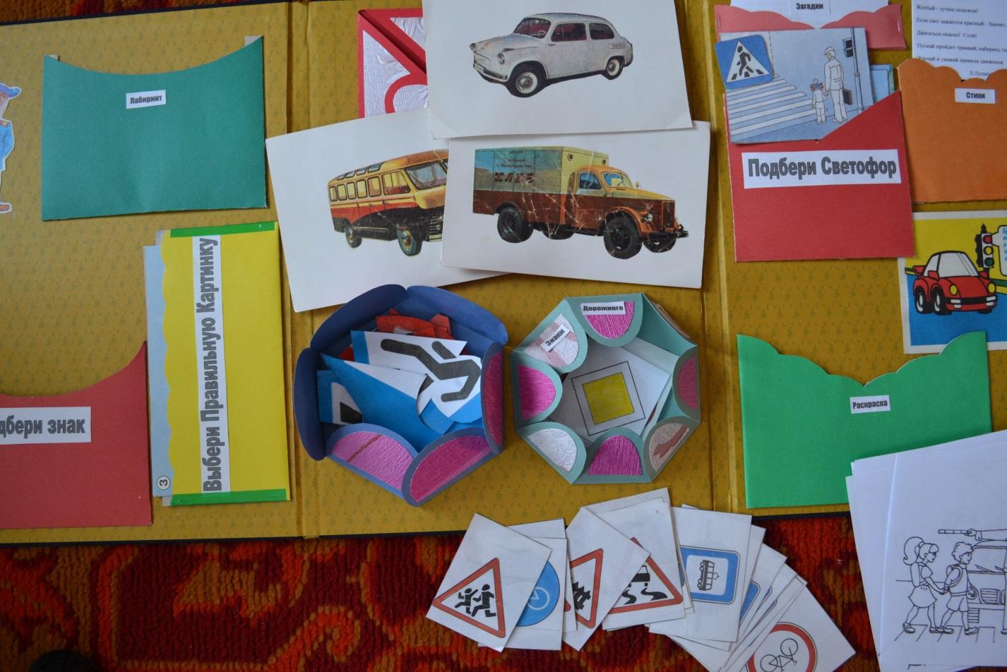 Простой лэпбук по ПДД для детских садов